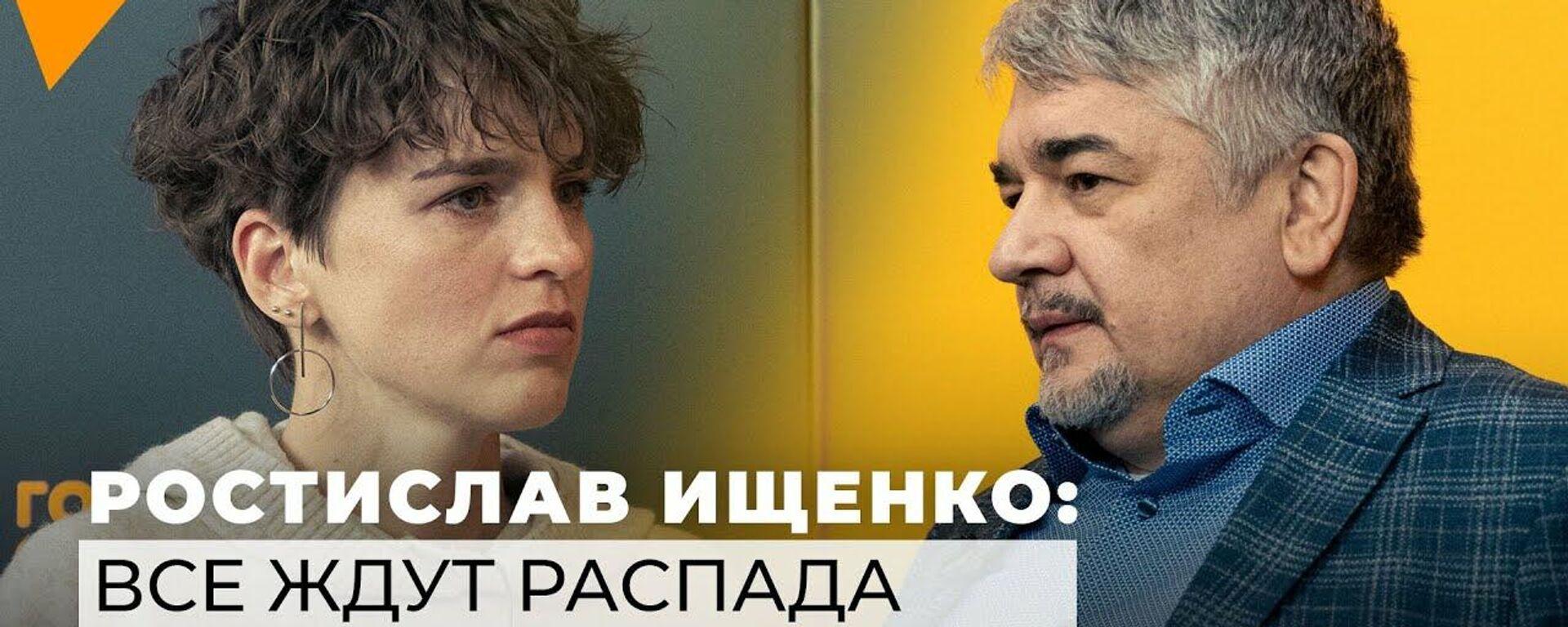 Ищенко: Украина потеряет не только Донбасс, страну начали раздирать по кускам - Sputnik Таджикистан, 1920, 15.05.2021