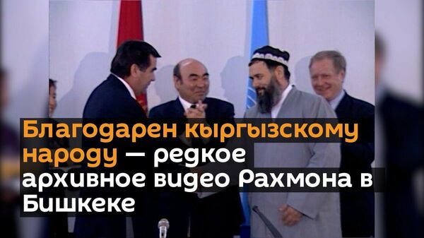 Благодарен кыргызскому народу — редкое архивное видео Рахмона в Бишкеке - Sputnik Таджикистан