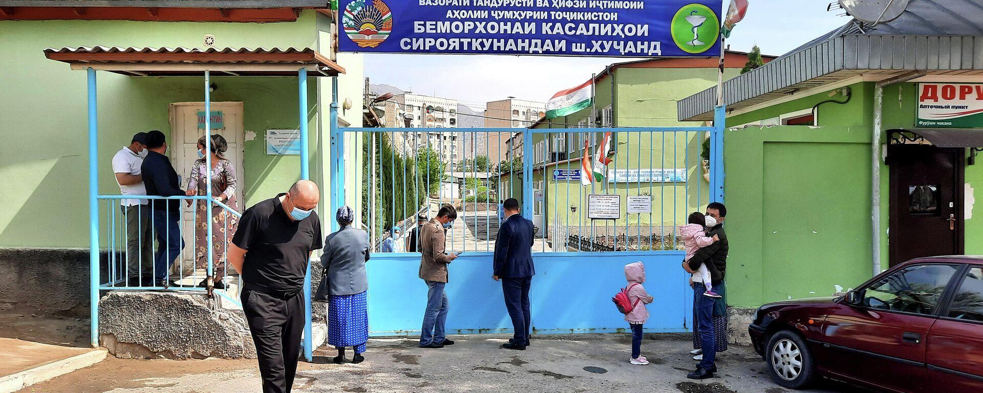 Инфекционная больница в Худжанде - Sputnik Тоҷикистон, 1920, 14.09.2021