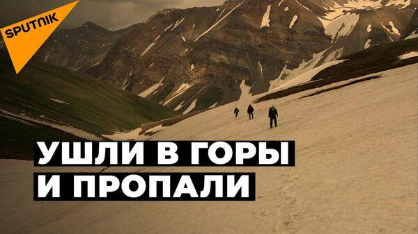 В горах пропали семеро туристов! В Казахстане ведутся масштабные поиски  - Sputnik Таджикистан