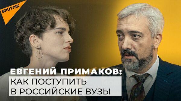 Евгений Примаков об имидже России за рубежом и студенческих программах для иностранцев - Sputnik Таджикистан