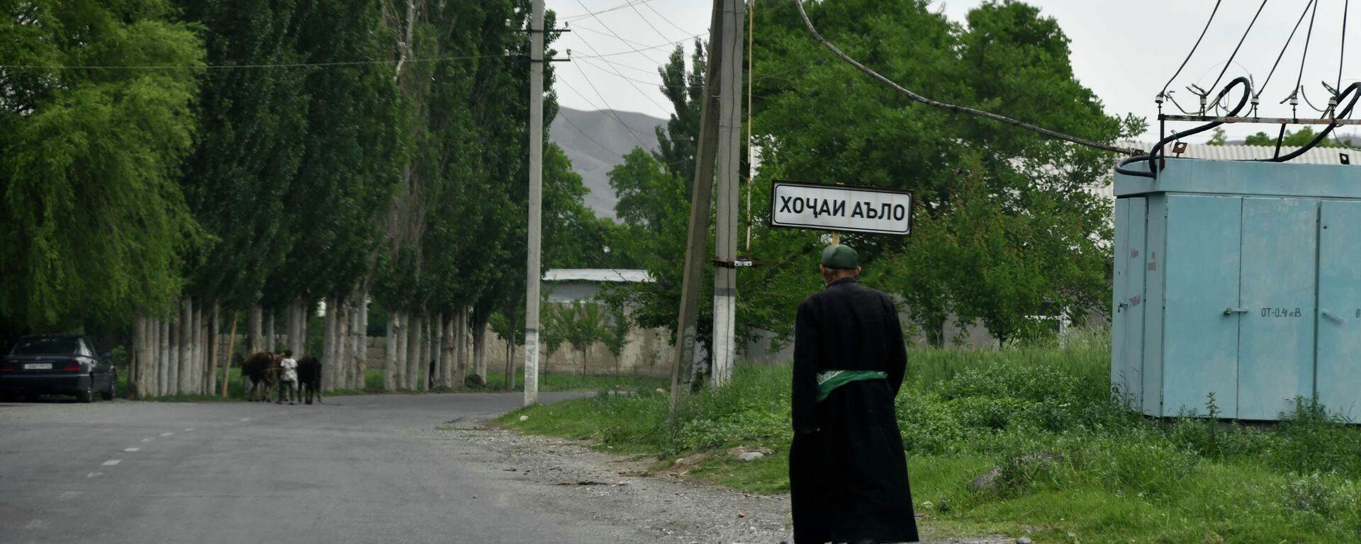 Кишлак Ходжаи Аъло на границе Таджикистана и Кыргызстана - Sputnik Таджикистан, 1920, 28.05.2021