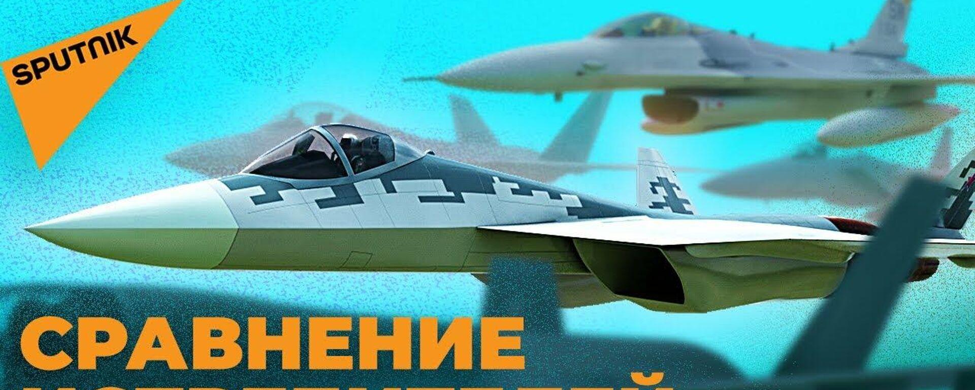 ТОП истребителей России и США: кто победит в воздушном бою?  - Sputnik Таджикистан, 1920, 28.05.2021