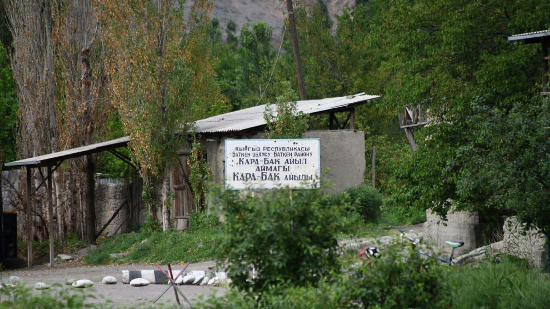 Село Кара-Бак на спорной территории между Кыргызстаном и Таджикистаном - Sputnik Таджикистан, 1920, 23.08.2021