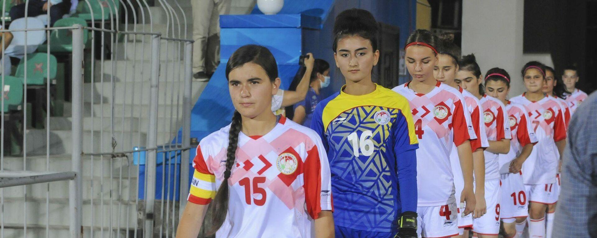 Молодежная женская футбольная сборная Таджикистана - Sputnik Таджикистан, 1920, 18.06.2021
