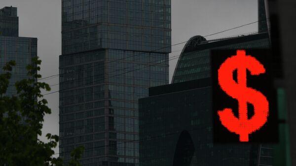 Курс валют в Москве - Sputnik Тоҷикистон
