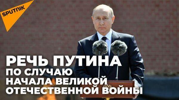 День памяти и скорби: Путин возложил цветы к Могиле  - Sputnik Таджикистан