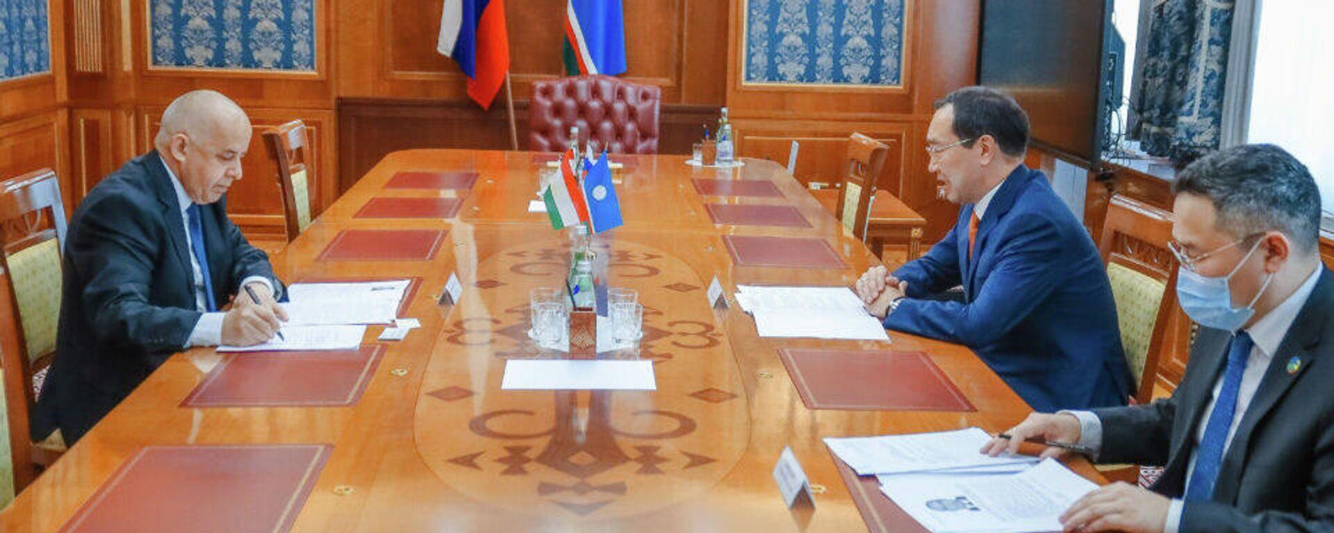 Глава Якутии Айсен Николаев 24 июня провёл рабочую встречу с генеральным консулом Республики Таджикистан в городе Новосибирске Давлатходжой Ятимом - Sputnik Таджикистан, 1920, 24.06.2021