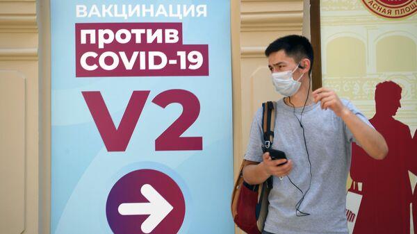 Вакцинация от COVID-19 в Москве - Sputnik Таджикистан
