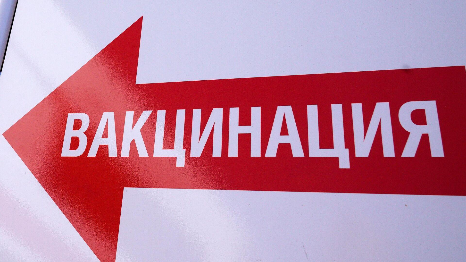 Очереди на вакцинацию против коронавируса в Калининграде - Sputnik Таджикистан, 1920, 30.06.2021