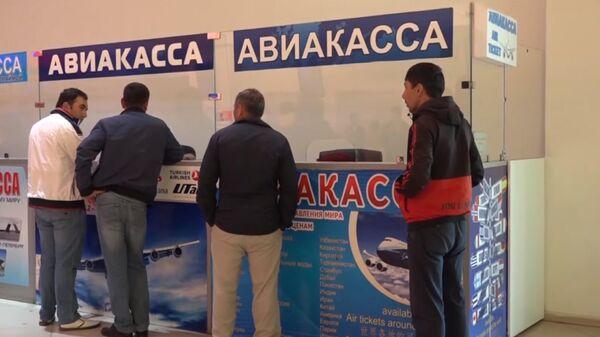 Авиакасса в Душанбинском аэропорте - Sputnik Таджикистан