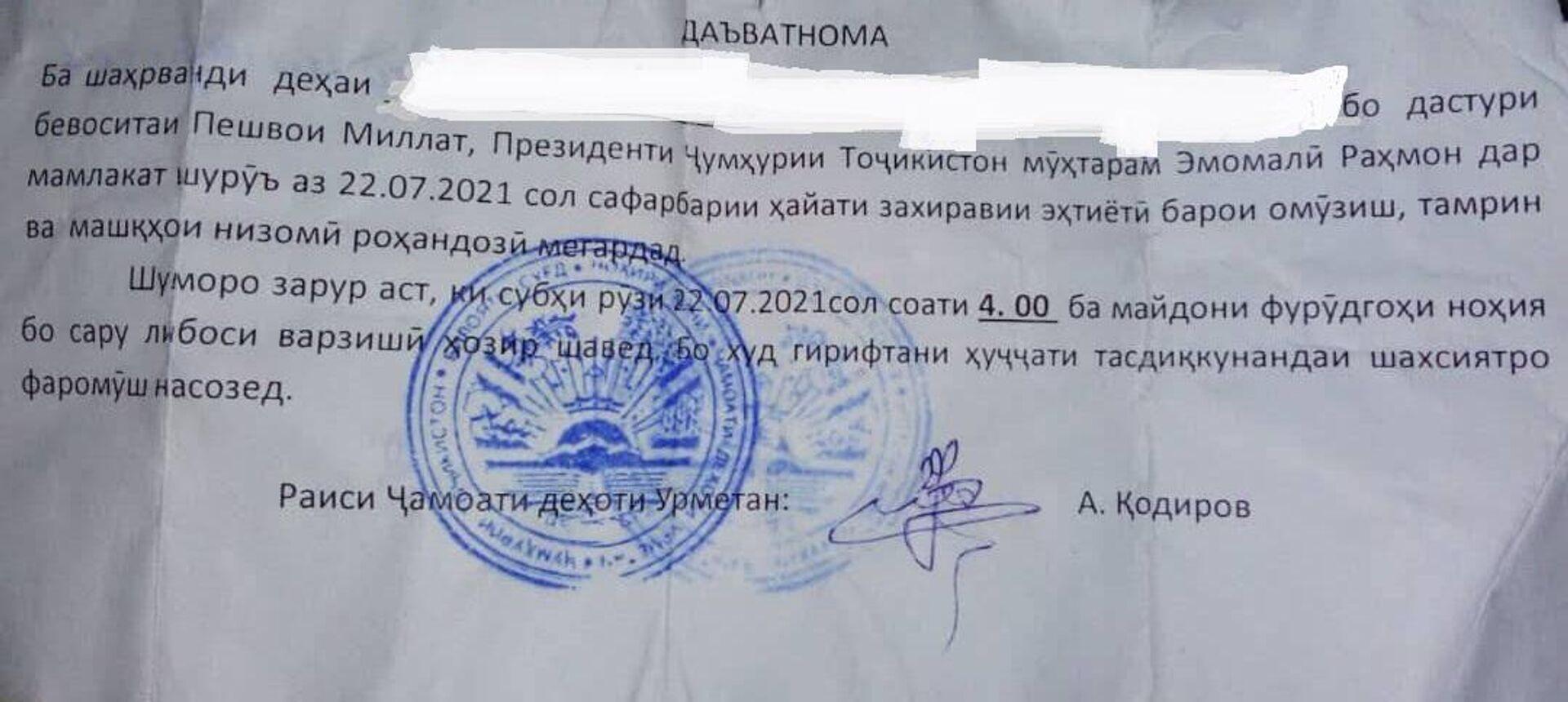 Приглашение на парад в Таджикистане для резервиста - Sputnik Таджикистан, 1920, 21.07.2021