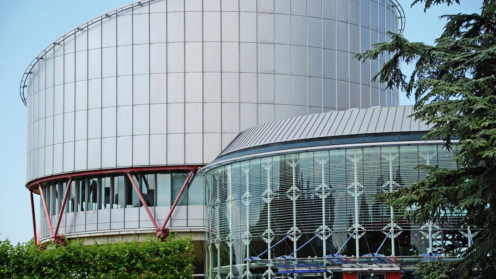 Здание Европейского суда по правам человека - Sputnik Таджикистан, 1920, 23.07.2021