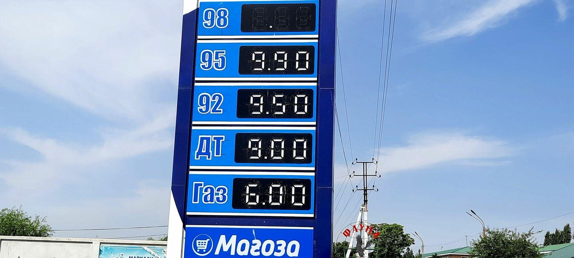 Цены на топливо в Таджикистане на 31 июля 2021 года - Sputnik Тоҷикистон, 1920, 31.07.2021