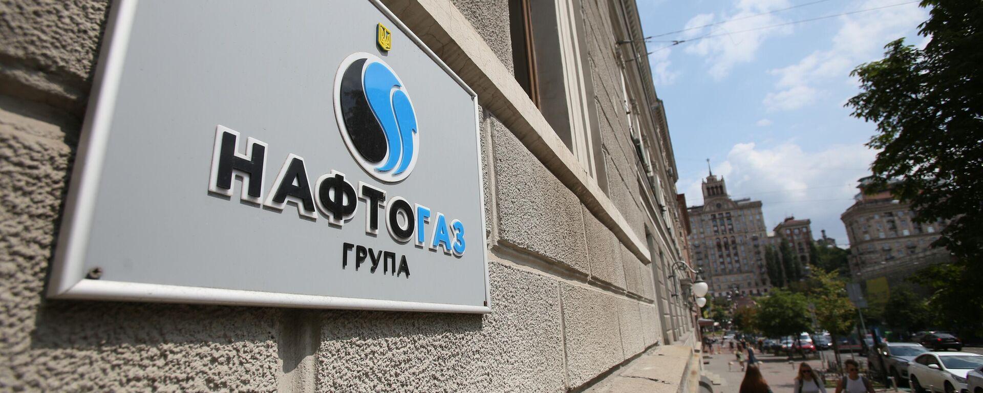 Табличка на здании национальной акционерной компании Нафтогаз-Украины - Sputnik Таджикистан, 1920, 01.08.2021
