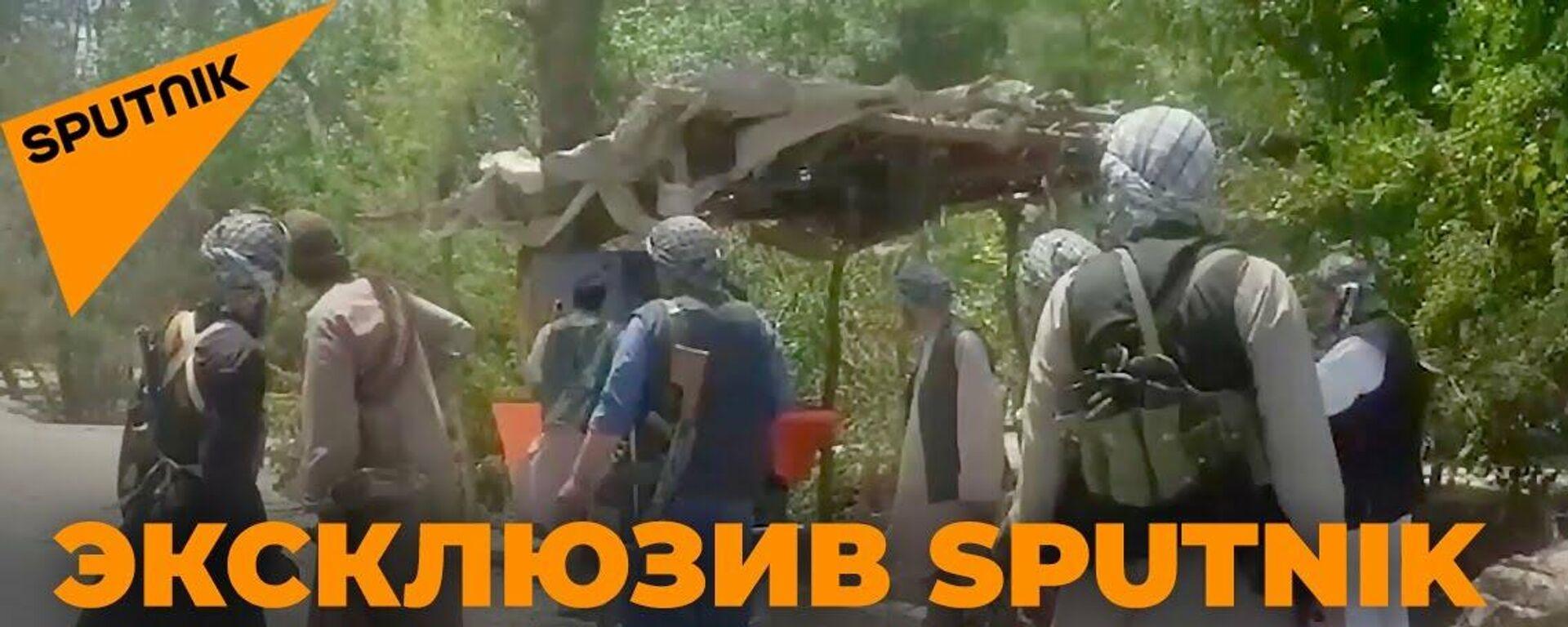 Что происходит в месте боевых действий афганцев с талибами - Sputnik Тоҷикистон, 1920, 03.08.2021