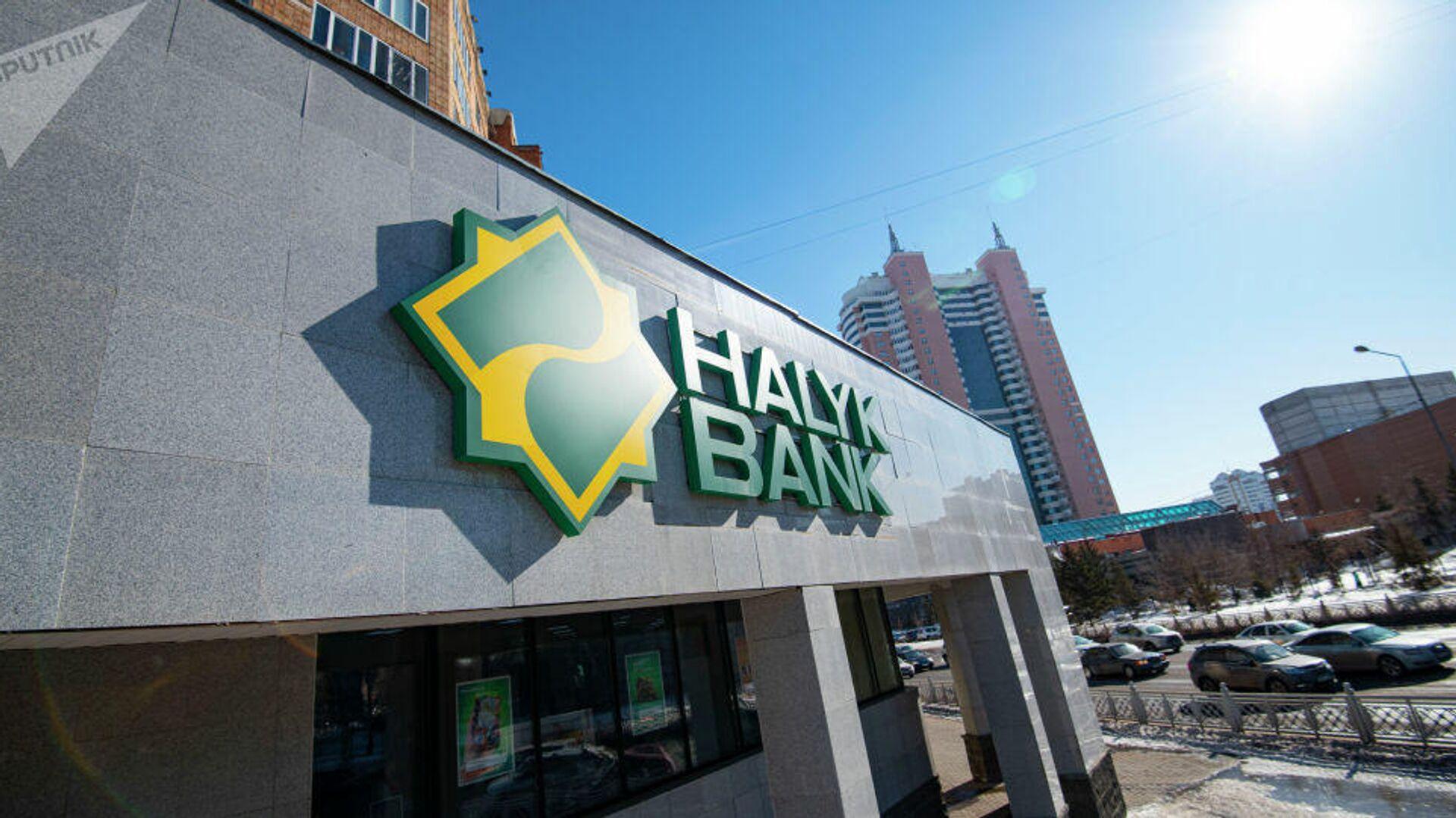 Halyk Bank в Нур-Султане - Sputnik Таджикистан, 1920, 05.08.2021