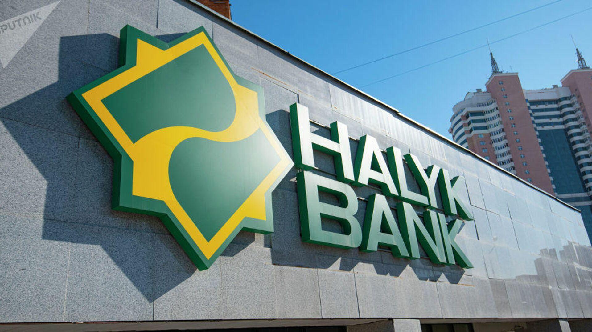 Halyk Bank в Нур-Султане - Sputnik Тоҷикистон, 1920, 05.08.2021