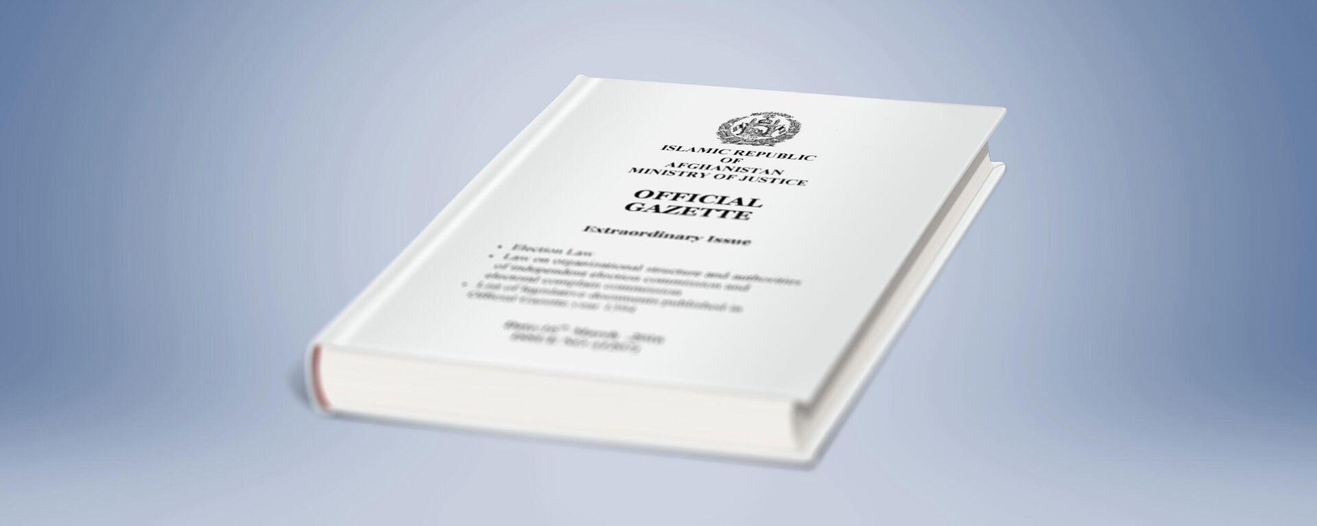 Конституция Афганистана - Sputnik Таджикистан, 1920, 20.08.2021