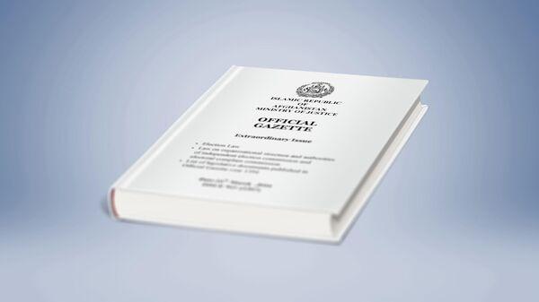 Конституция Афганистана - Sputnik Таджикистан