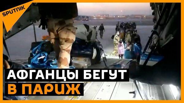 Кадры эвакуации в Афганистане. Французы вывозят людей из Кабула  - Sputnik Таджикистан