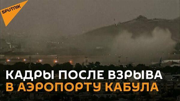 Взрыв в аэропорту Кабула: первые кадры после ЧП  - Sputnik Таджикистан