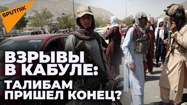 Талибы теряют контроль в Афганистане? ИГ* взрывает Кабул, США собираются мстить бомбами  - Sputnik Тоҷикистон