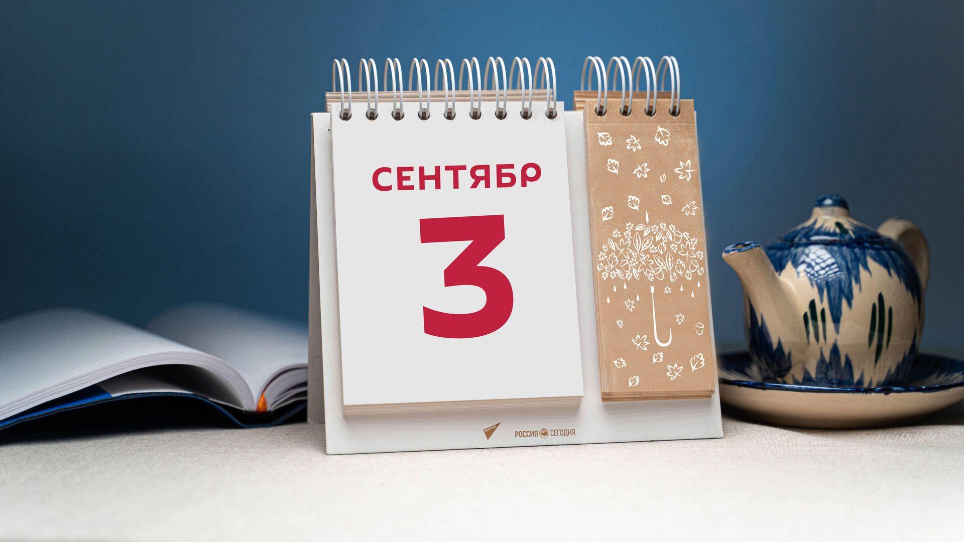 День 3 сентября - Sputnik Тоҷикистон, 1920, 03.09.2021