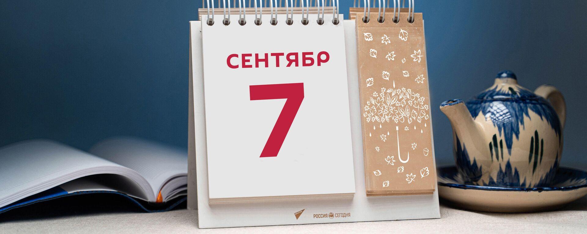 День 7 сентября - Sputnik Тоҷикистон, 1920, 07.09.2021