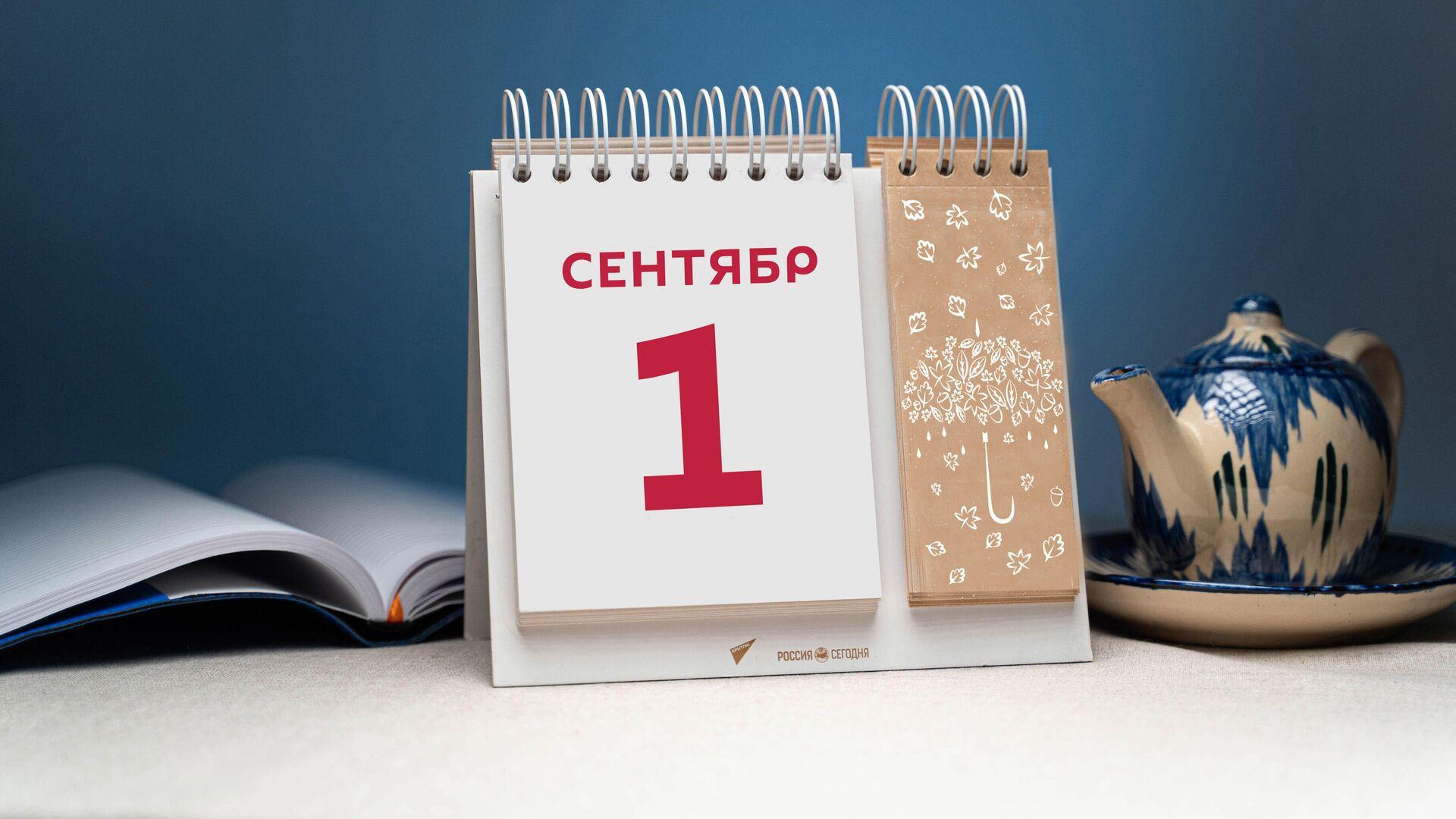 День 1 сентября - Sputnik Тоҷикистон, 1920, 01.09.2021