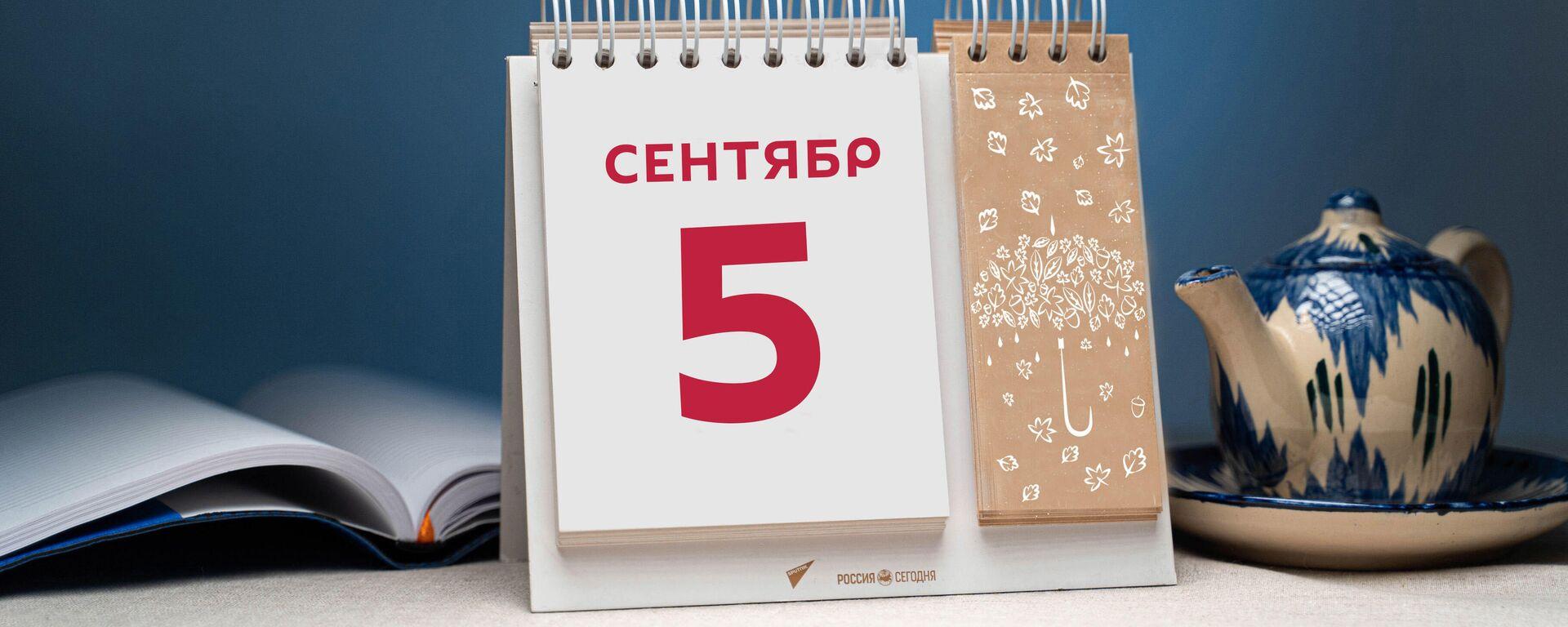 День 5 сентября - Sputnik Тоҷикистон, 1920, 05.09.2021