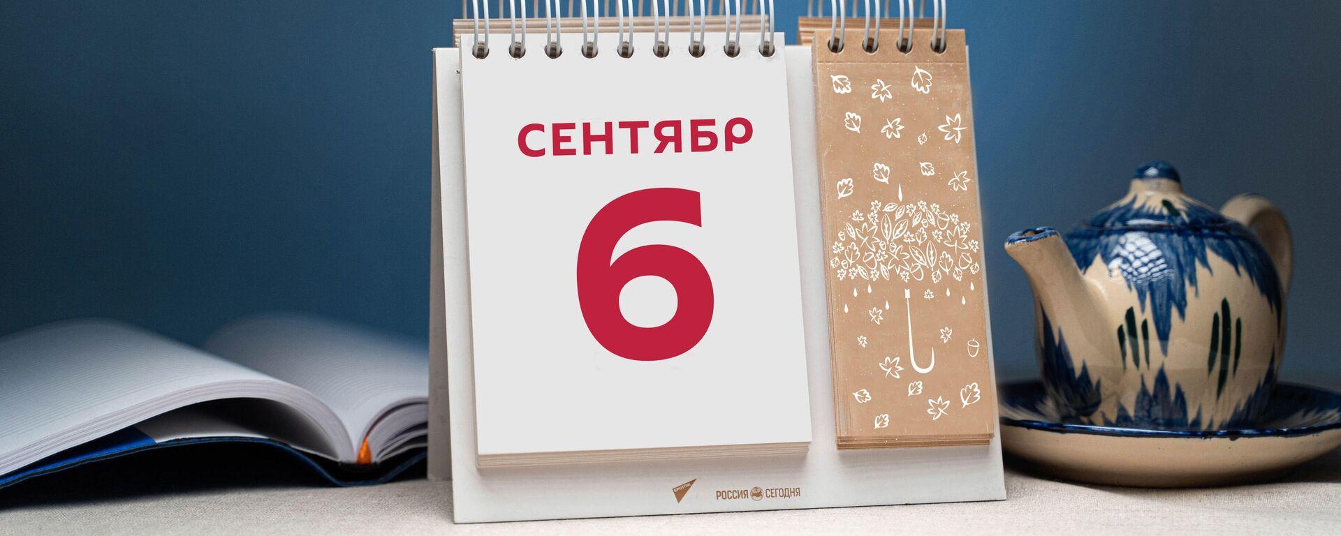 День 6 сентября - Sputnik Тоҷикистон, 1920, 06.09.2021
