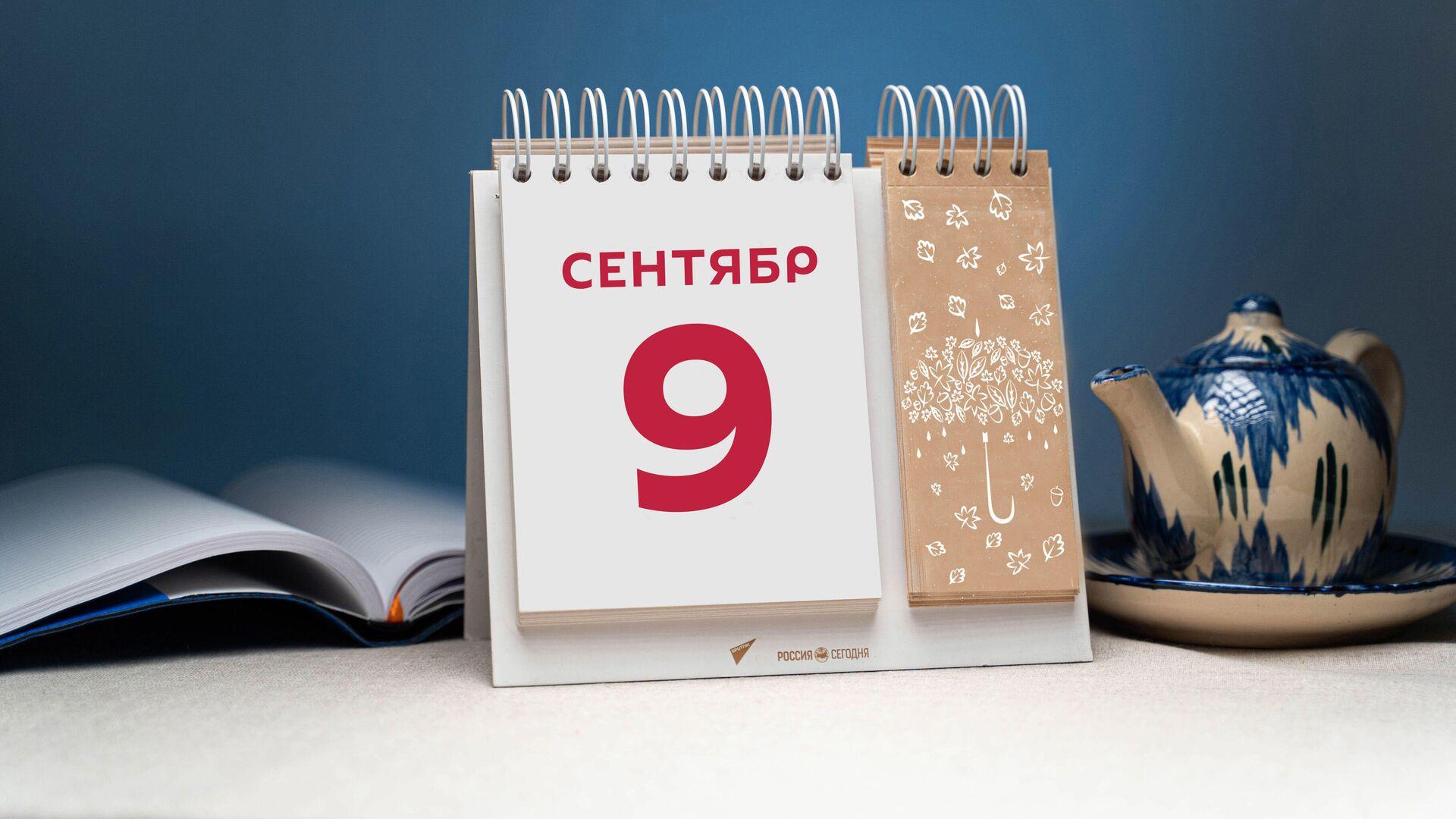 День 9 сентября - Sputnik Тоҷикистон, 1920, 09.09.2021