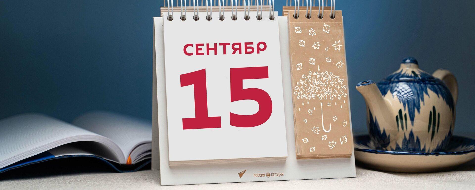 День 15 сентября - Sputnik Тоҷикистон, 1920, 15.09.2021