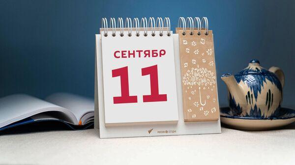 День 11  сентября - Sputnik Тоҷикистон