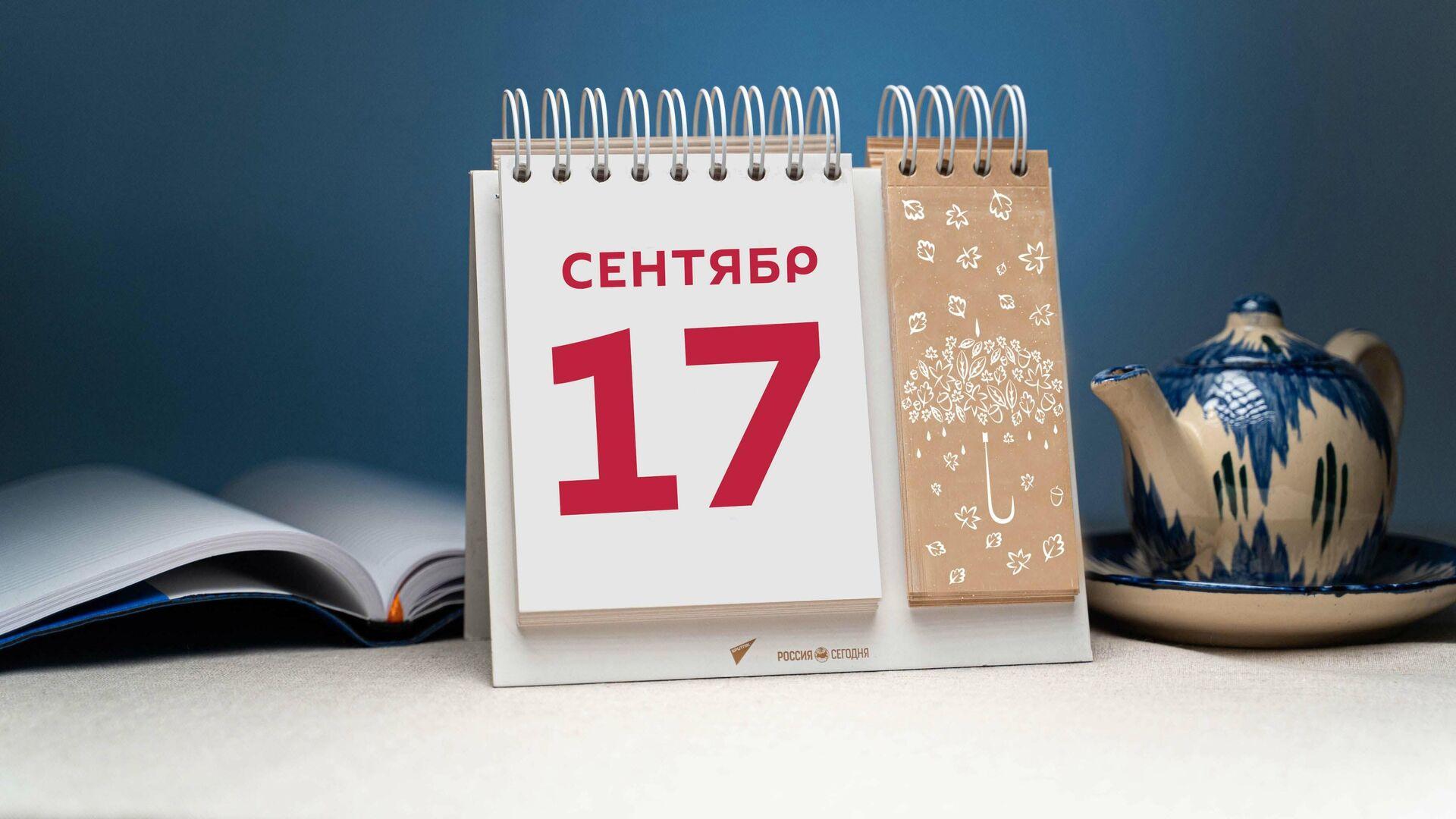 День 17 сентября - Sputnik Тоҷикистон, 1920, 17.09.2021