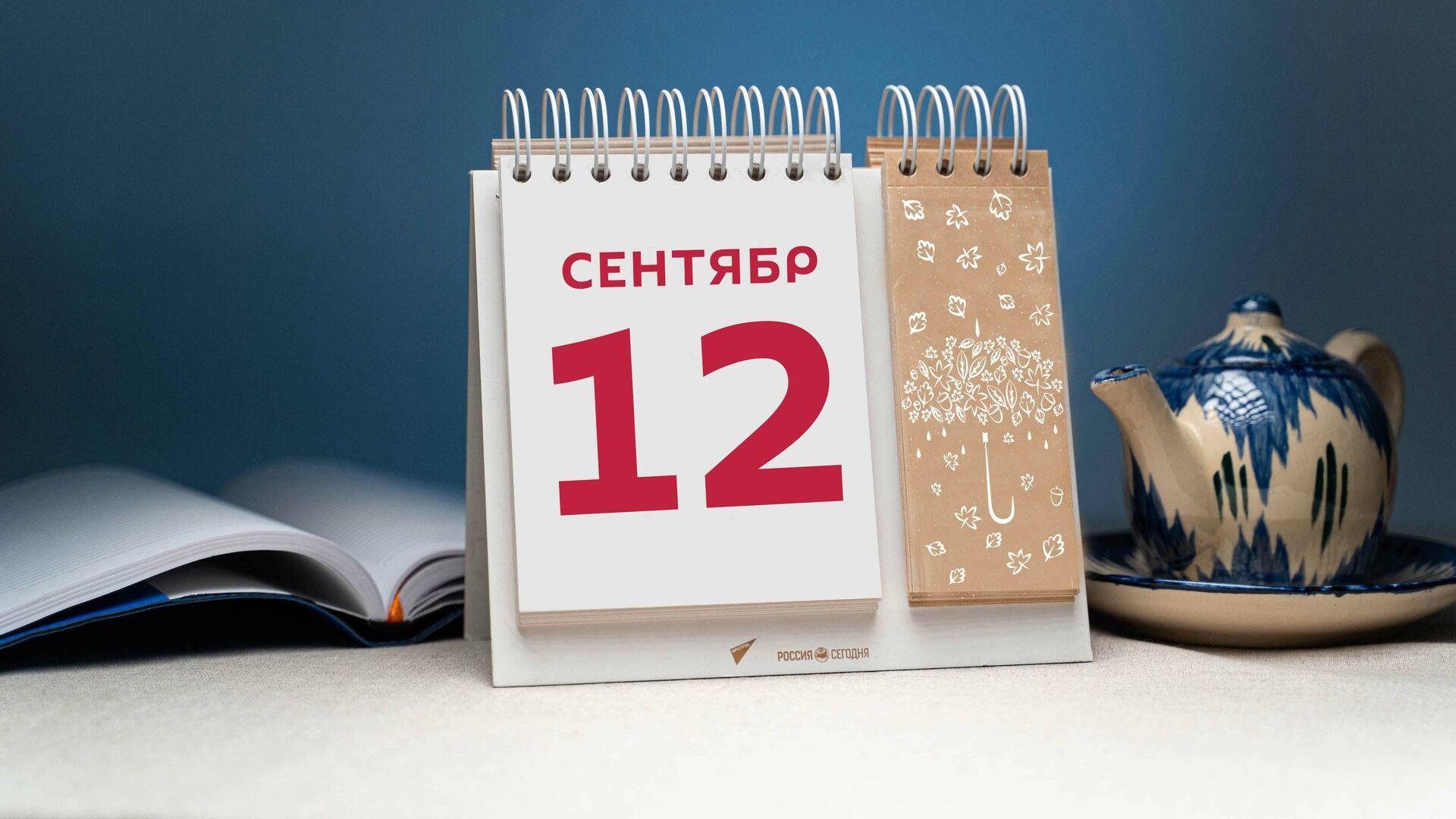 День 12 сентября - Sputnik Тоҷикистон, 1920, 12.09.2021
