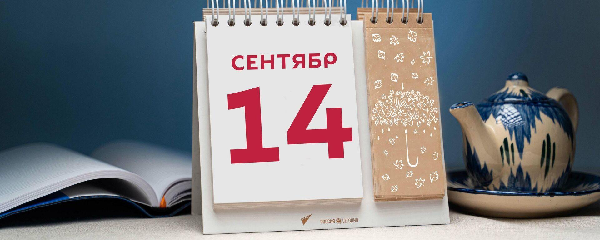 День 14 сентября - Sputnik Тоҷикистон, 1920, 14.09.2021