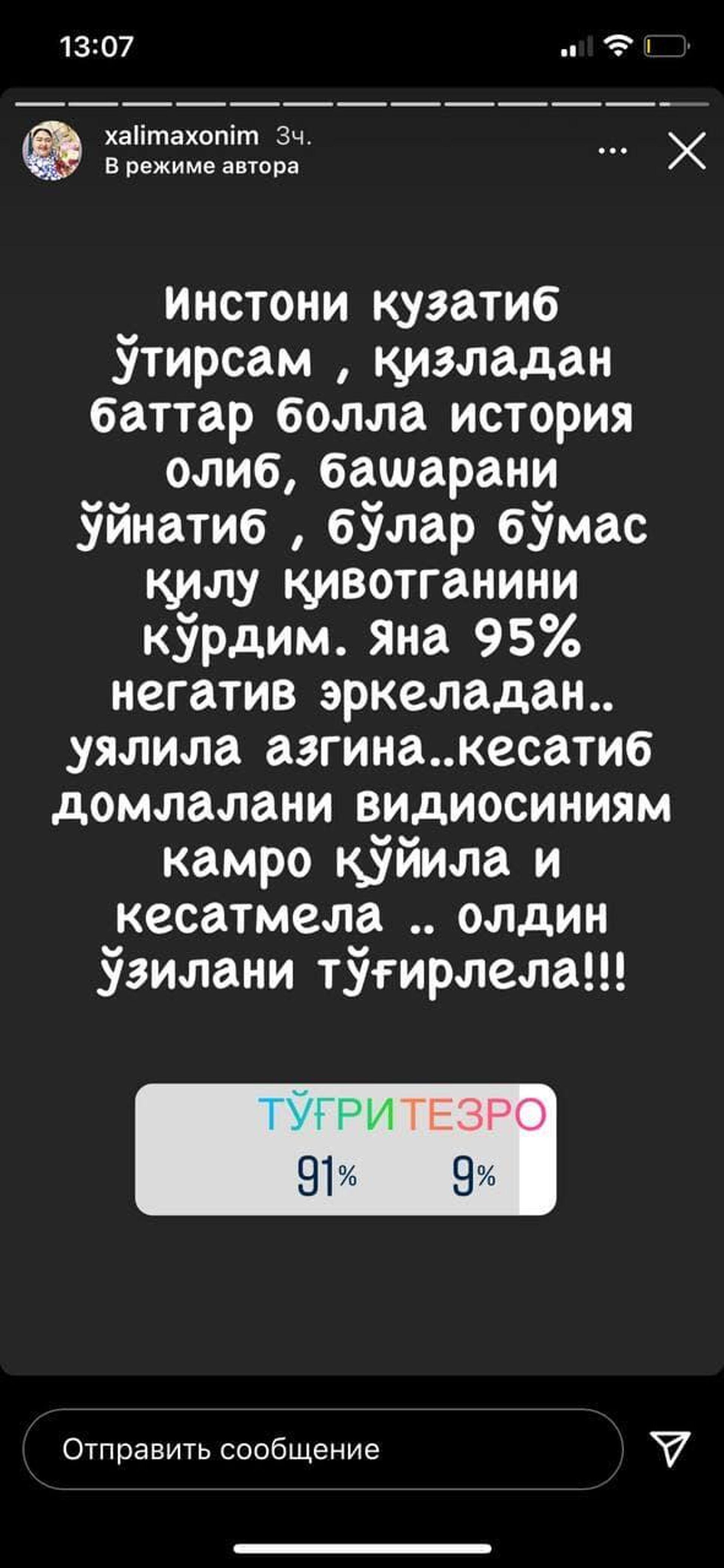 Сторис артистки Халимы Ибрагимовой  - Sputnik Таджикистан, 1920, 13.09.2021