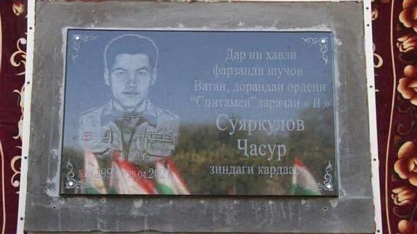 Джасур Сияркулов, погибший таджикский прапорщик на границе с Кыргызстаном - Sputnik Тоҷикистон