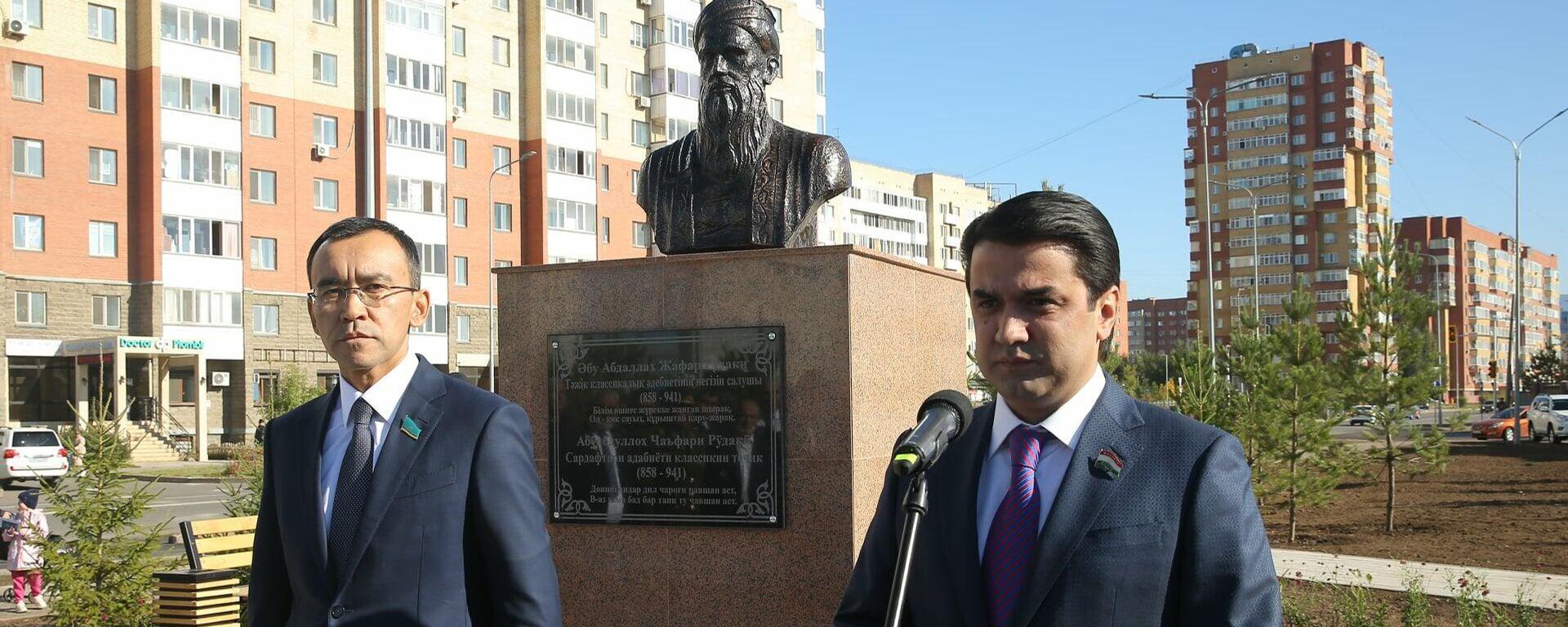 Открытие бюста и улицы Рудаки в Нур-Султан - Sputnik Таджикистан, 1920, 24.09.2021