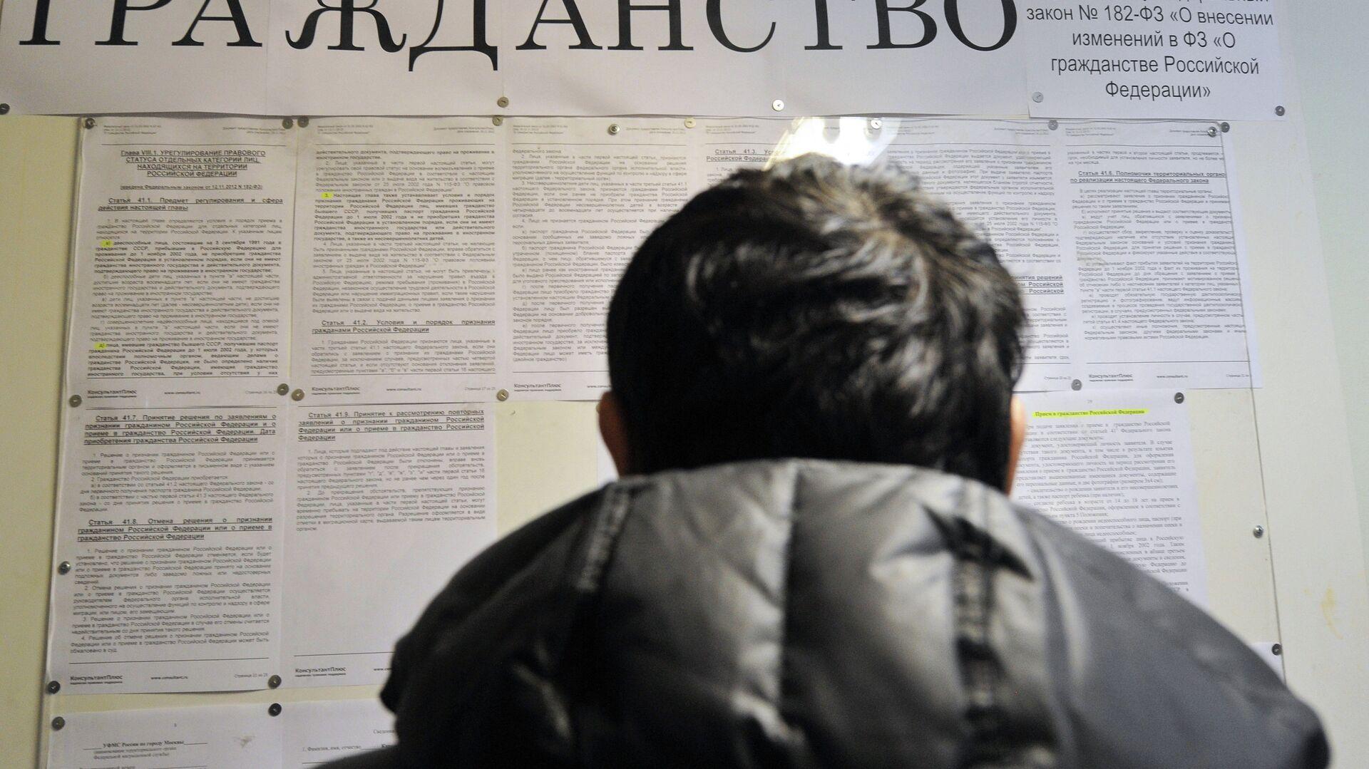 Информационное табло в отделении по вопросам гражданства РФ. Архивное фото - Sputnik Таджикистан, 1920, 07.04.2021
