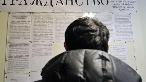 Информационное табло в отделении по вопросам гражданства РФ. Архивное фото - Sputnik Таджикистан