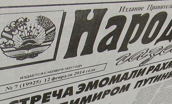 Народная газета - Sputnik Таджикистан