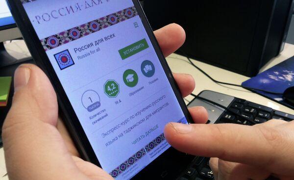 Мобильное приложение Россия для всех - Sputnik Таджикистан