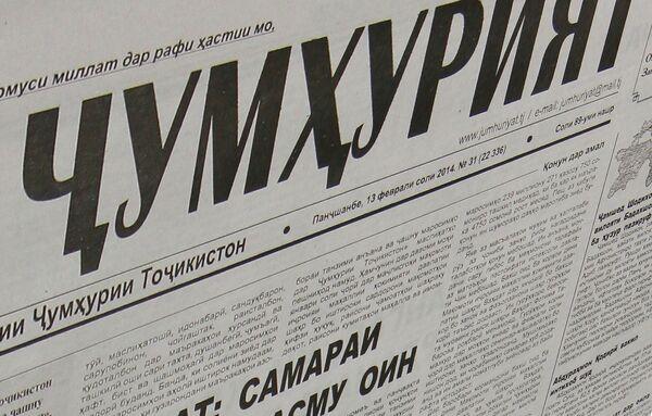 Нашрияи Ҷумхурият - Sputnik Тоҷикистон