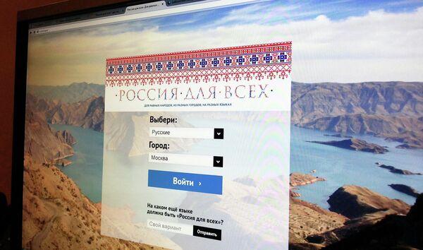 Портал Россия для всех - Sputnik Таджикистан