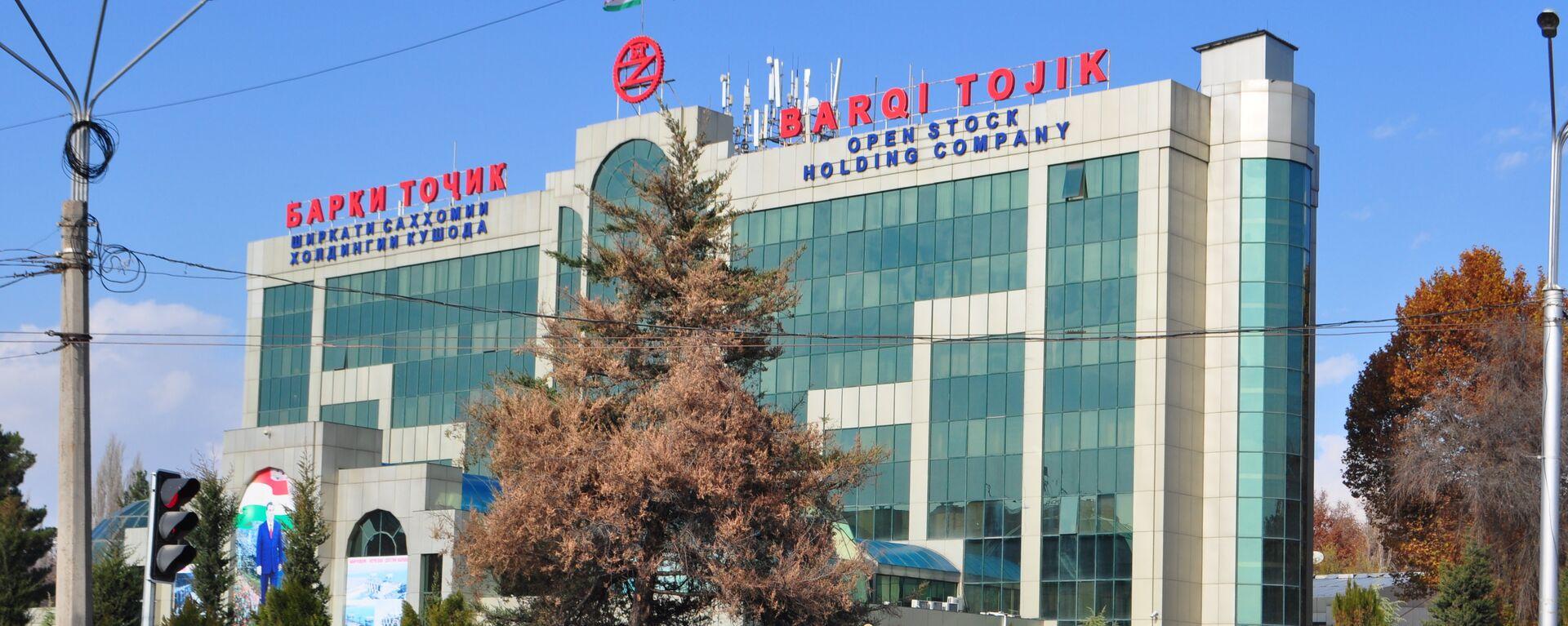 Здание энергохолдинга Барки точик, архивное фото - Sputnik Таджикистан, 1920, 17.02.2021