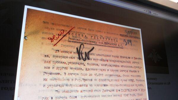 Обнародованные на сайте МО РФ документы по освобождению Освенцима - Sputnik Таджикистан