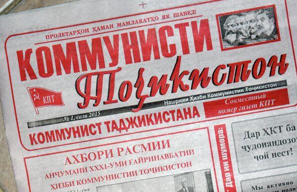 Газета Коммунисти Точикистон - Sputnik Тоҷикистон